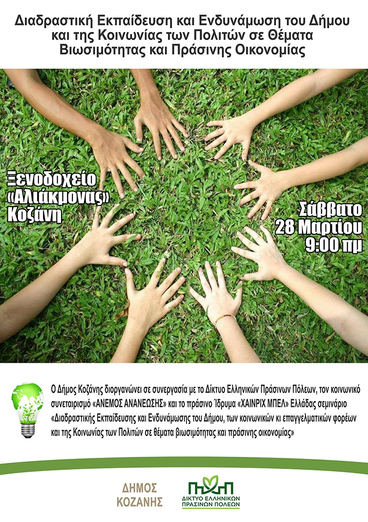 sustainability-green economy POSTER